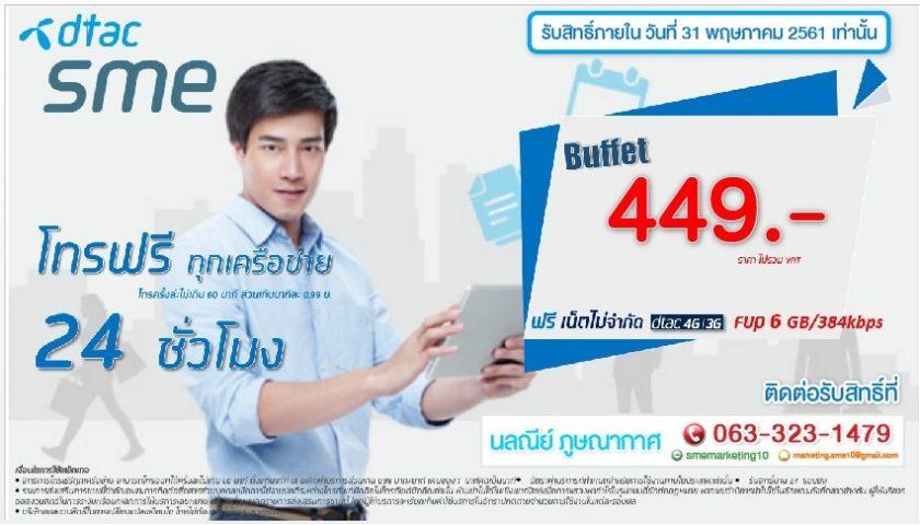 449 PROMOTION BANNER_๑๘๐๕๑๑_0001 - Copy